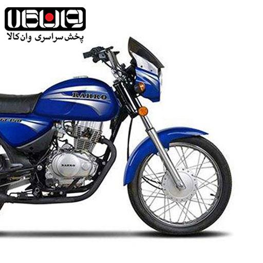 موتورسیکلت رهرو mw150